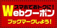 京阪版WEBクーポン