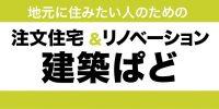 注文住宅&リノベーション 建築ぱど