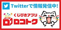 ロコトク twitter